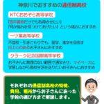 【神奈川の通信制高校3選】おすすめのポイントと選び方を徹底解説
