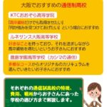 【大阪の通信制高校おすすめ3選】それぞれの特徴と選び方を解説