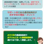 【通信制高校のサポート校とは】通う4つのメリットとおすすめ校3選