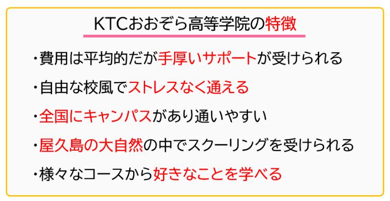 KTCおおぞら高等学院の特徴