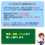 【徹底解説】KTCおおぞら高等学院の5つの特徴から費用まで詳しく紹介