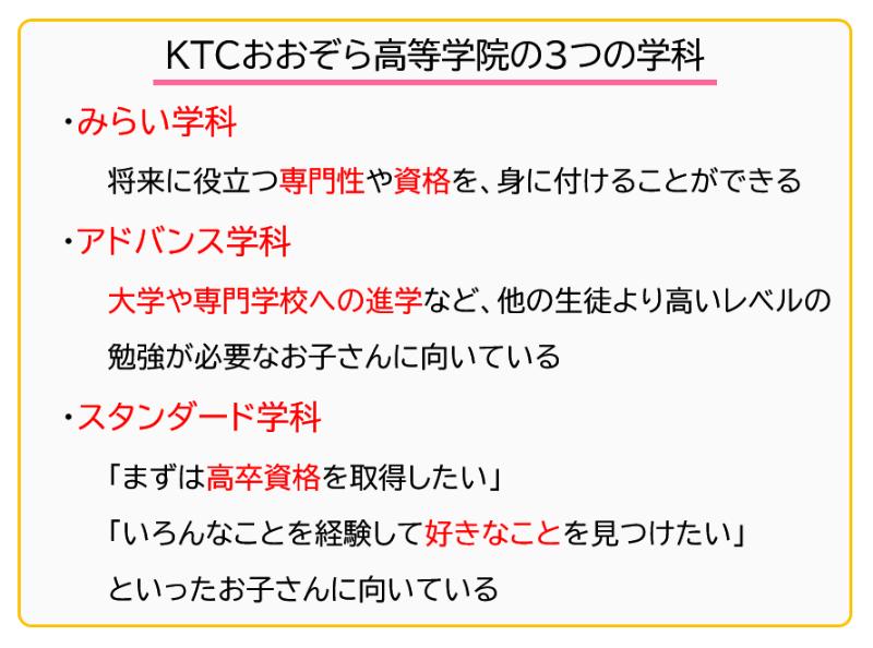 KTCおおぞら高等学院の3つの学科