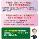 【高校生の不登校・引きこもりに】家庭教師のメリットとおすすめ3選