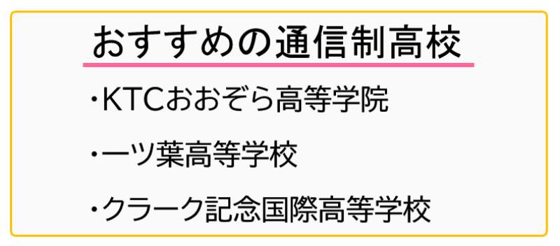 おすすめの通信制高校3選