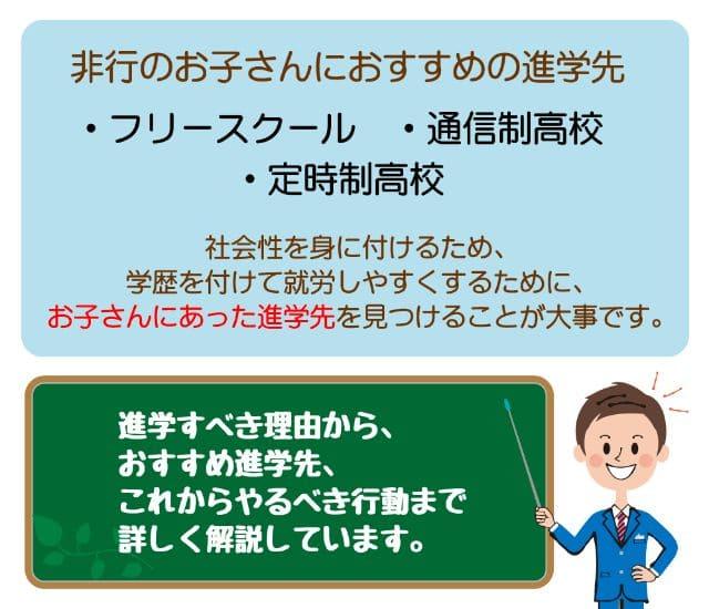 【非行の子どもでも進学できる?】おすすめ進学先3選とやるべき準備