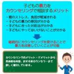【子どもの暴力も改善可能!】カウンセリングを受ける4つのメリット