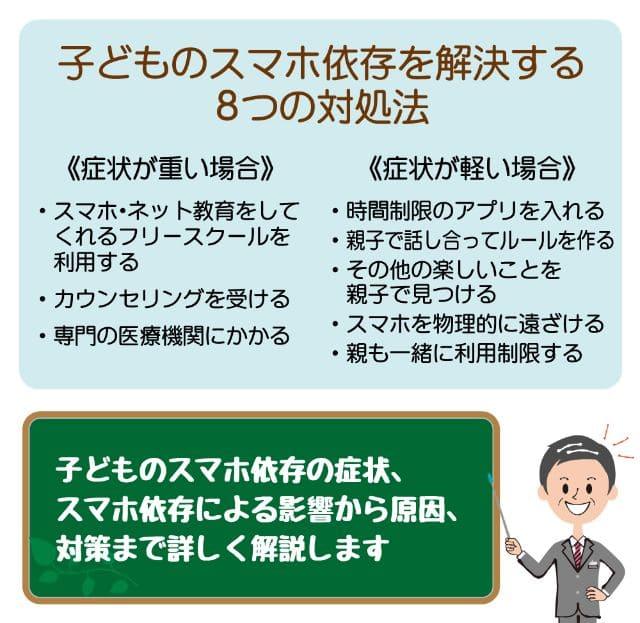 【子どものスマホ依存は改善可能】すぐできる8つの対処法を徹底解説