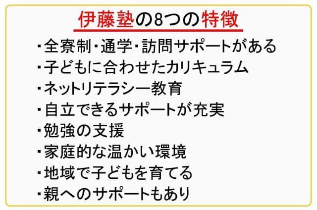 フリースクール伊藤幸弘塾の特徴