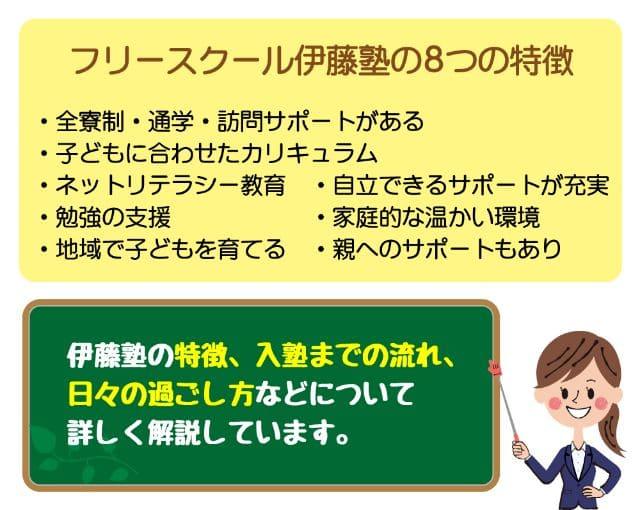 【不登校・引きこもりにおすすめ】フリースクール伊藤塾の8つの特徴
