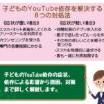 【YouTube依存は改善可能】子どもへの悪影響と今すぐできる8つの対処法
